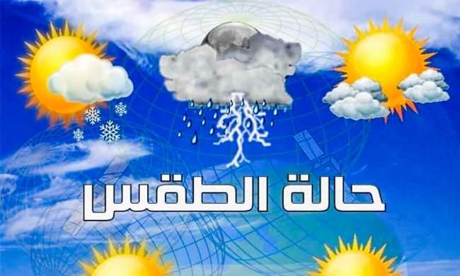 انتبهوا..استمرار ارتفاع درجات الحرارة مع أجواء ممطرة في مختلف مناطق المغرب