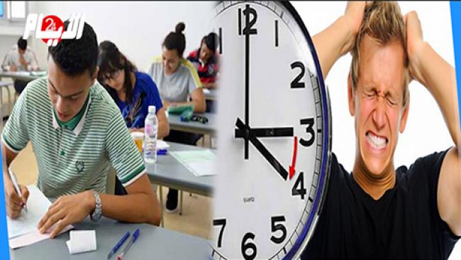 تغيير الساعة بالمملكة بالتزامن مع امتحانات الباكالوريا ووزارة التربية الوطنية تنبّه