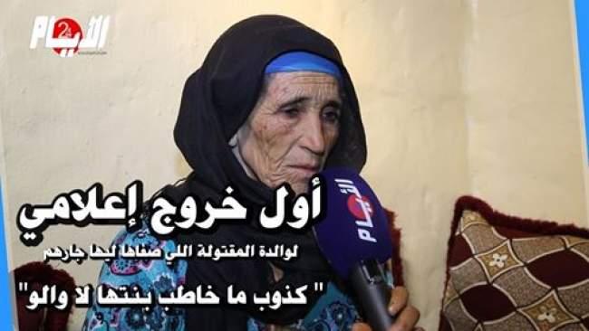 أول خروج إعلامي لوالدة الفتاة التي ذبحها جارهم :ليس خطيبا لابنتي
