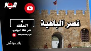 قصر الباهية تحفة معمارية بقلب دار السلطان.. أسرار تفوق الخيال