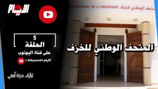 المتحف الوطني للخزف.. إرث عريق وكنوز أثرية ضاربة في القدم