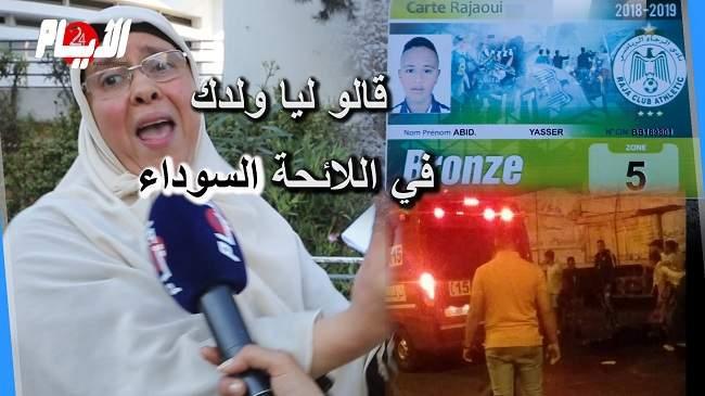 خطير.. 15 شخصا محسوبون على الوداد يقطعون يد مشجع رجاوي قاصر والتفاصيل مؤلمة