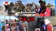 بؤس واستسلام.. ساكنة دوار بنت الگزار تبكي مصيرها الغامض في ألم وصمت