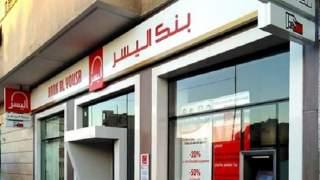 """بنك """"اليسر"""" يقيّم المالية التشاركية بالمغرب في ملتقاه العلمي الثاني"""