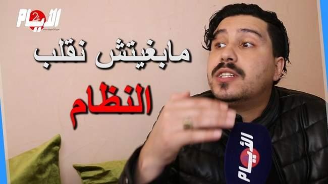 """مول الكاسكيطة """"لا أريد قلب النظام ولست ضد الملك ومحمد السادس ليس برسول"""""""