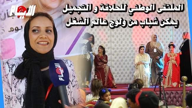 الملتقى الوطني للحلاقة و التجميل يمكن شباب من ولوج عالم الشغل