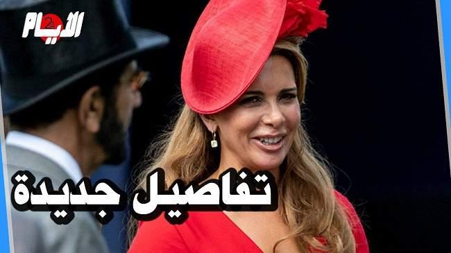 بالفيديو..تفاصيل هروب الأميرة هيا من الإمارات إلى ألمانيا