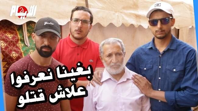 شهادات صادمة من أصدقاء وجيران الشاب المقتول في السعودية