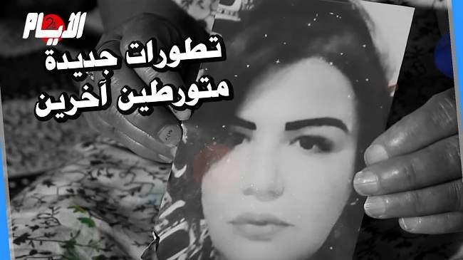 تطورات جديدة في قضية مقتل حنان واغتصابها بالقنينات