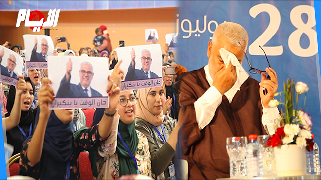 بنكيران يذرف الدموع وسط هتافات أنصاره: الشعب يريدك من جديد
