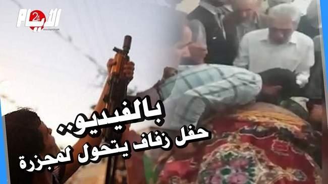 بالفيديو..حفل زفاف يتحول لمجزرة ومقتل المطرب بسبب أغنية