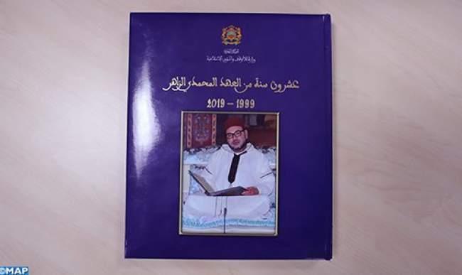 """وزارة الأوقاف تصدر مؤلف """"عشرون سنة من العهد المحمدي الزاهر ( 1999-2019) """""""