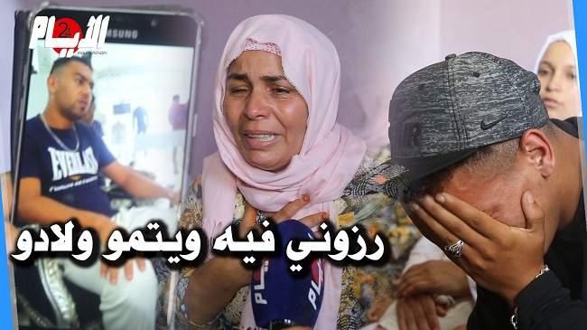 """جريمة قتل بشعة تهز حي ليساسفة..والدة الضحية: """"حرموني منه ويتّموا أبناءه"""""""