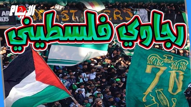 """أغنية """"رجاوي فلسطيني"""" تهزّ مدرجات """"ستاد دونور"""" في مباراة هلال القدس الفلسطيني"""