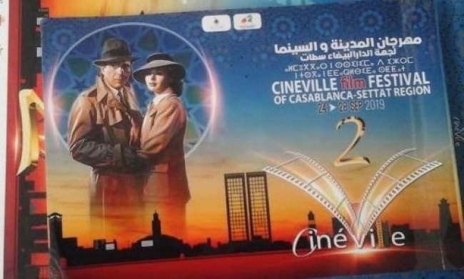 ارتباك في افتتاح مهرجان السينما والمدينة بالبيضاء وفنانة شابة تنقذ الموقف !