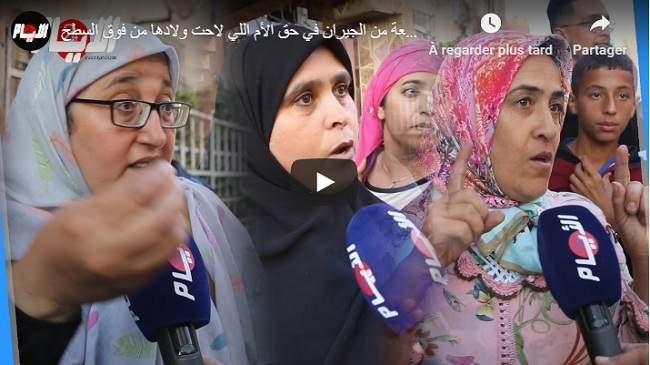 فاجعة انسي..تصريحات غير متوقعة من الجيران في حق الأم اللي لاحت ولادها من فوق السطح