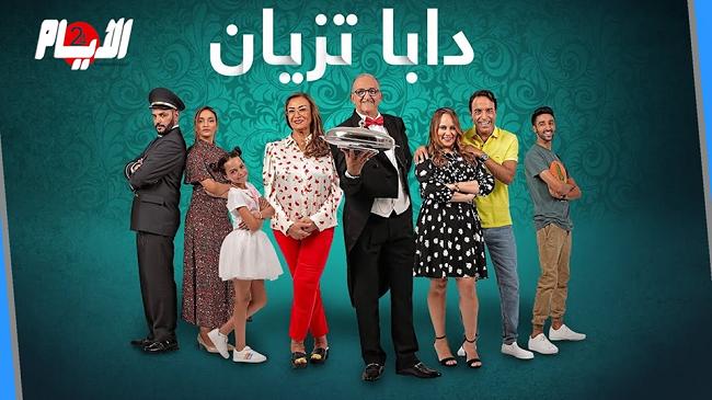 مسلسل جديد من بطولة نزهة الرݣراݣي وابنها يؤدي أغنية الجينيريك