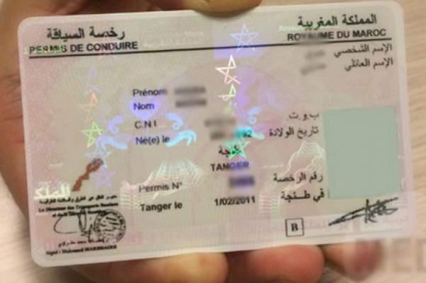 Image result for رخصة سياقة مغربية