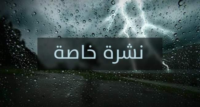 نشرة إنذارية.. رياح قوية وانخفاض في درجات الحرارة ابتداء من يوم غد الثلاثاء